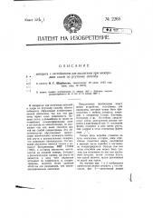 Аппарат с отстойником для амальгамы при электролизе солей по ртутному способу (патент 2265)