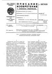 Устройство штуцера горячего дутья воздухонагревателя доменной печи (патент 897859)