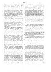 Адаптивный регулятор для управляемых выпрямителей (патент 898581)