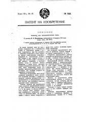 Вентиль для пневматических шин (патент 7828)
