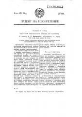 Эластичная металлическая набивка для сальников (патент 7896)
