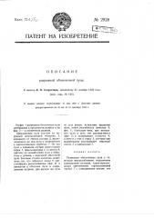 Разрывная оболочечная пуля (патент 2928)