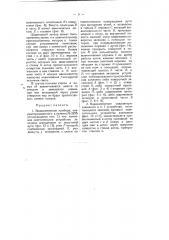 Прибор для наблюдения за работой внутренних частей паровых котлов (патент 4744)