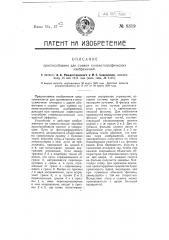 Приспособление для съемки кинематографических изображений (патент 8319)
