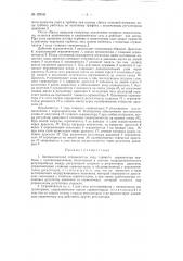 Автоматический ограничитель хода главного сервоматора турбины с противодавлением (патент 123161)