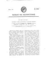 Натяжной замок для цепных и канатных штропов (патент 1286)