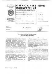 Приспособление для очистки сварочной проволоки (патент 169989)