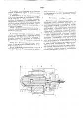 Горизонтальный гидравлический пресс для штамповки полых фасонных изделий12 (патент 291414)