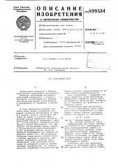 Абразивный круг (патент 899334)