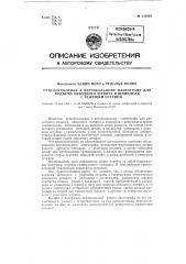 Приспособление к вертикальному пантографу для подъема обводного штифта и шпинделя с режущим острием (патент 119103)