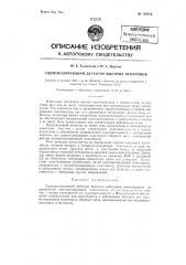 Сцинтиллирующий детектор быстрых нейтронов (патент 124556)