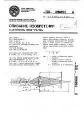 Способ дисперсионного анализа микрообъектов (патент 896993)