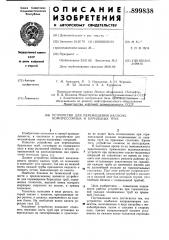 Устройство для перемещения насосно-компрессорных и бурильных труб (патент 899838)