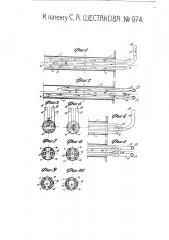 Шеститрубный элемент пароперегревателя в жаровых трубках (патент 974)