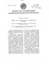 Прибор для измерения среднего индикаторного давления (патент 4865)