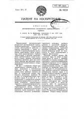 Автоматический воздушный однопроходный тормоз (патент 8059)