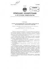 Способ остекловывания внутренней поверхности металлического трубчатого изделия (патент 124609)