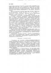 Устройство для получения мощных квазипрямоугольных импульсов (патент 122205)