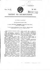 Мусоросжигательная печь (патент 495)