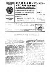 Устройство для рассева пылевидных удобрений (патент 900824)