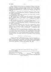 Способ разделения эфиро-углеводородных смесей (патент 122278)