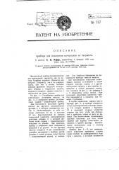 Прибор для испытания материалов на твердость (патент 757)