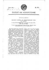Школьный прибор для демонстрирования тепловых явлений (патент 941)