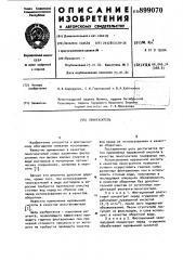 Пеногаситель (патент 899070)