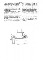 Сборный ростверк (патент 897958)