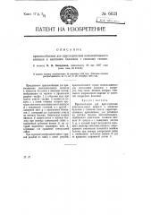 Приспособление для присоединения наполнительного ниппеля к вентилям баллонов со сжатыми газами (патент 6623)