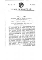 Переносный станок для строгания золотникового зеркала паровых цилиндров (патент 5703)