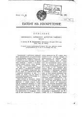 Одновальный, снабженный дробителем, торфяной пресс (патент 261)