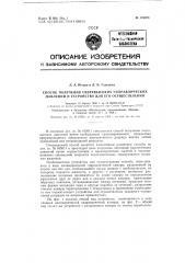 Устройство для получения сверхвысоких гидравлических давлений (патент 119074)