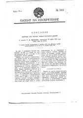 Прибор для чистки гладкоствольных ружей (патент 2106)