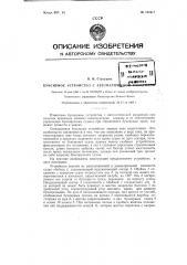 Буксирное устройство с автоматической расцепкой (патент 122408)