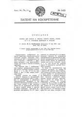 Станок для мытья и чистки ножей, вилок, ложек и т.п. столовых приборов и посуды (патент 5421)