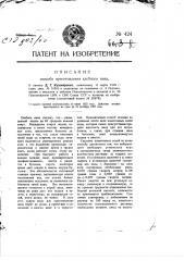 Способ приготовления хлебного вина (патент 424)