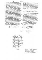 Устройство для воспроизведения фазомодулированного сигнала (патент 898497)