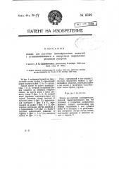 Скалка для расточки цилиндрических полостей с устанавливающимся в поперечном направлении резцовым суппортом (патент 6692)