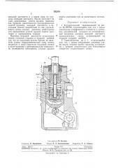 Гидравлический сервомеханизм следящего действия по усилию (патент 292038)