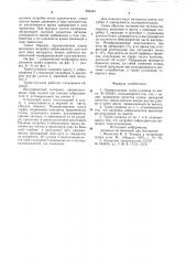 Пневмогазовая труба-сушилка (патент 896349)