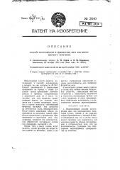 Способ изготовления и применения масс для многоцветного печатания (патент 2040)