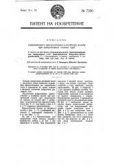 Направляющее приспособление к литейному жолобу при центробежной отливке труб (патент 7250)