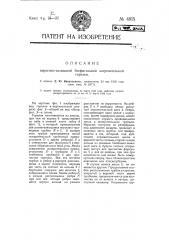 Керосинокалильная бесфитильная нагревательная горелка (патент 4815)
