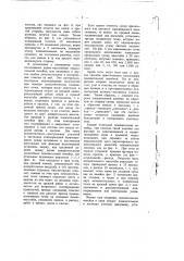 Счетная бухгалтерская линейка (патент 386)