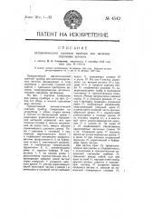 Автоматический сцепной прибор для железнодорожных вагонов (патент 4542)