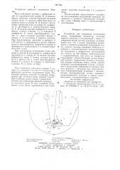 Устройство для измерения погружения судна (патент 901156)