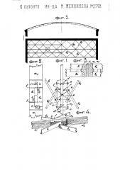 Форма для перекрытий и т.п. (патент 2793)