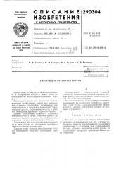 Перевозки битума (патент 290304)
