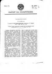 Телефон (патент 2350)